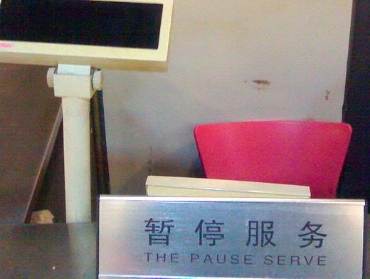 The pause serve