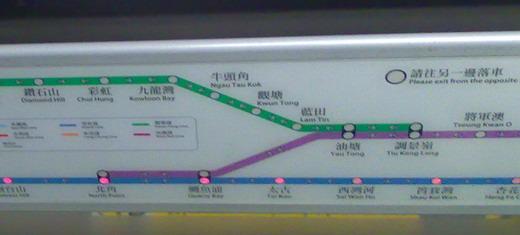 HongKong MTR (metró) utastájékoztató